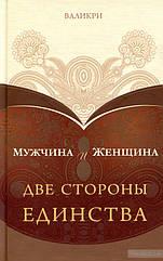 """Книга """"Чоловік і Жінка. Дві сторони єдності"""""""