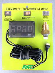 Датчик температуры двигателя + вольтметр 12В (Ø - 16мм)