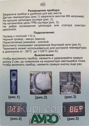 Мото термометр (датчик температуры + вольтметр для двигателей с воздушным охлаждением 12В), фото 2