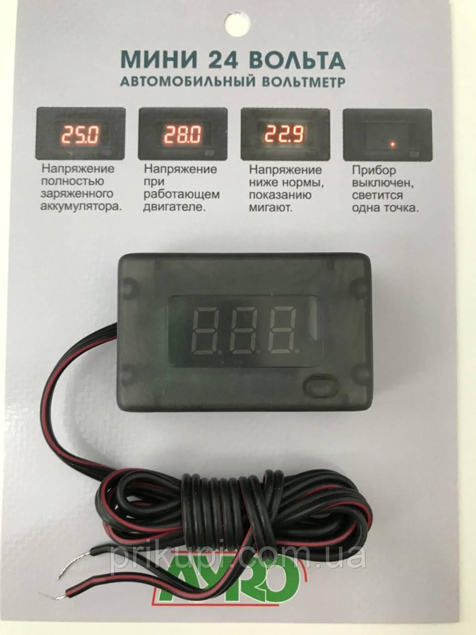 Цифровой вольтметр 24В два провода AYRO (3 знака) вкл/выкл (мал)