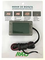 Цифровой вольтметр 24В два провода AYRO (3 знака) вкл/выкл (мал), фото 3