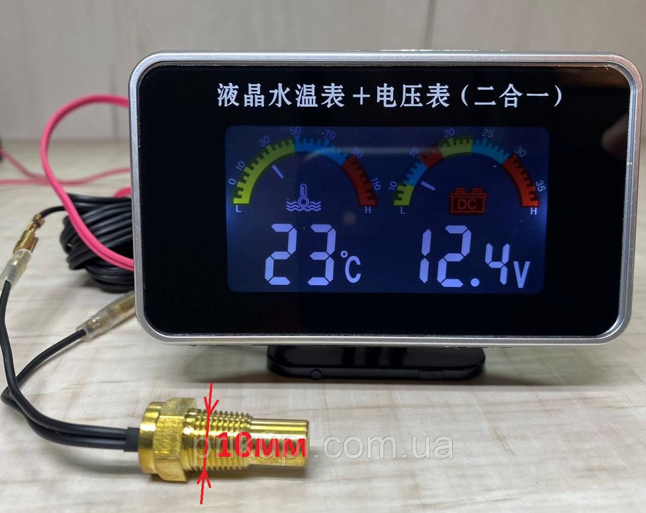 Цифровой датчик температуры охлаждающей жидкости + вольтметр 12В-24В (Ø - 10 мм)