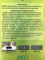Датчик колейки с регулировкой дальности (датчик начала движения очереди) 12-24 вольта Барьер, фото 2