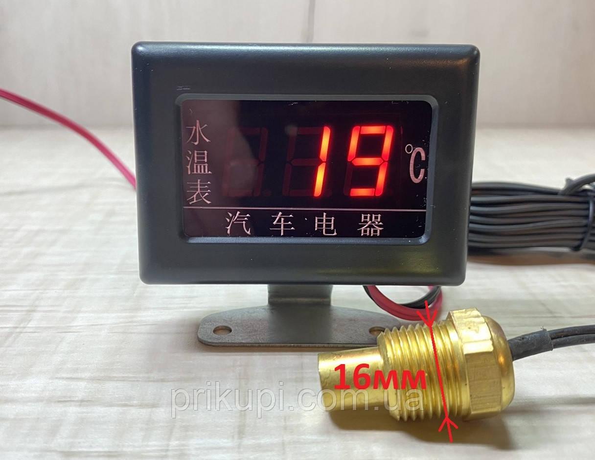 Цифровий датчик температури двигуна 12В - 24 вольта (Ø - 16мм)