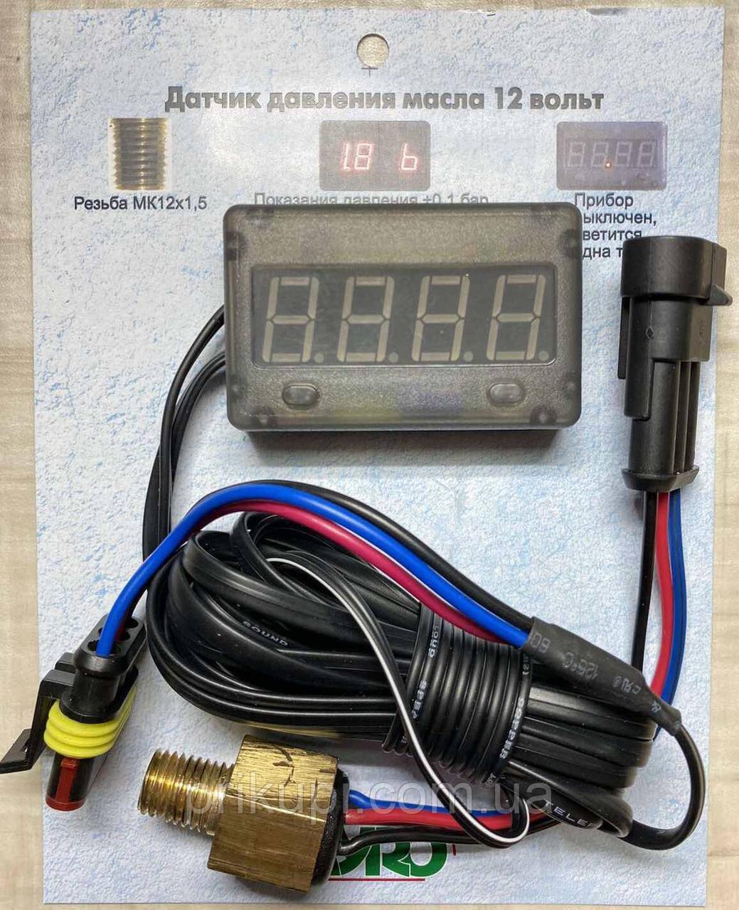 Цифровой электронный датчик давления масла 12 вольт Ø 12х1.5 мм