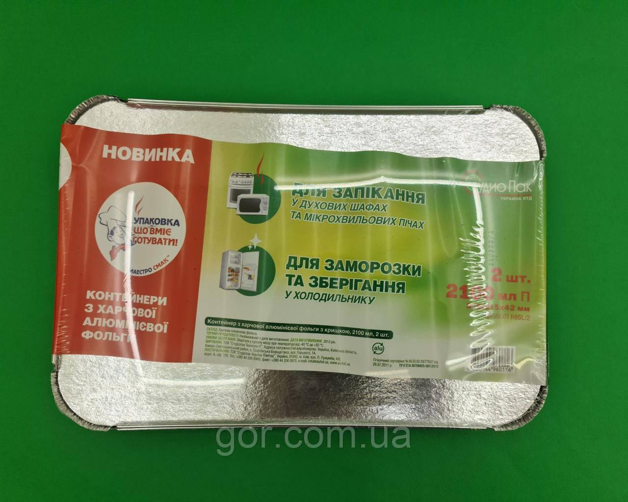 Алюмінієвий Контейнер для випічки 2шт (2100 мл) (R86L/2) (1 пач.)