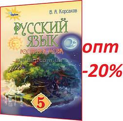 5 класс / Русский язык. Учебник / Корсаков / Орион