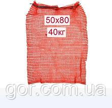 Овочева сітка (сітчастий мішок) (р50х80) 40кг красная (100 шт)