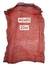 Мішок овочева сітка (р40х60) 20кг\17гр бардо (100 шт)