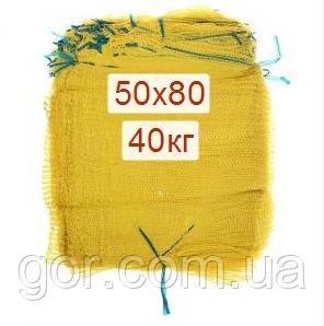Мішок овочева сітка (р50х80) 40кг жовта (100 шт)
