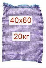 Сітка овочева для столового буряка (р40х60) 20кг\16гр фіолетова (100 шт)