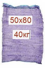 Сітка овочева сітка-мішок для овочів (р50х80) 40кг фіолетова (100 шт)