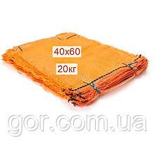 Сітка овочева сітка-мішок для овочів (р40х60) 20кг помаранчева (100 шт)