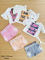 Костюм з шортами для дівчаток 5-8 років. Оптом.Туреччина