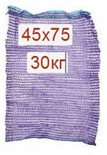 Овочева сітка (мішок) (р45х75) 30кг фіолетова (100 шт)