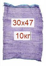 Мішок овочева сітка (р30х47) 10 кг фіолетова з ручкою (100 шт)