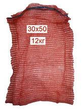 Сітка овочева евромешок (р30х50) 12 кг буряковая (100 шт)
