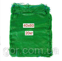 Сітка овочева евромешок (р40х60) 20кг\17гр зелена (100 шт)