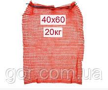 Мішок овочева сітка (р40х60) 20кг\16гр красная (100 шт)