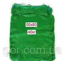 Мішок овочева сітка (р50х80) 40кг без тисьмы зелена (100 шт)