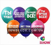 Воздушные шарики Хвалебные12 (30 см) ТМ Show
