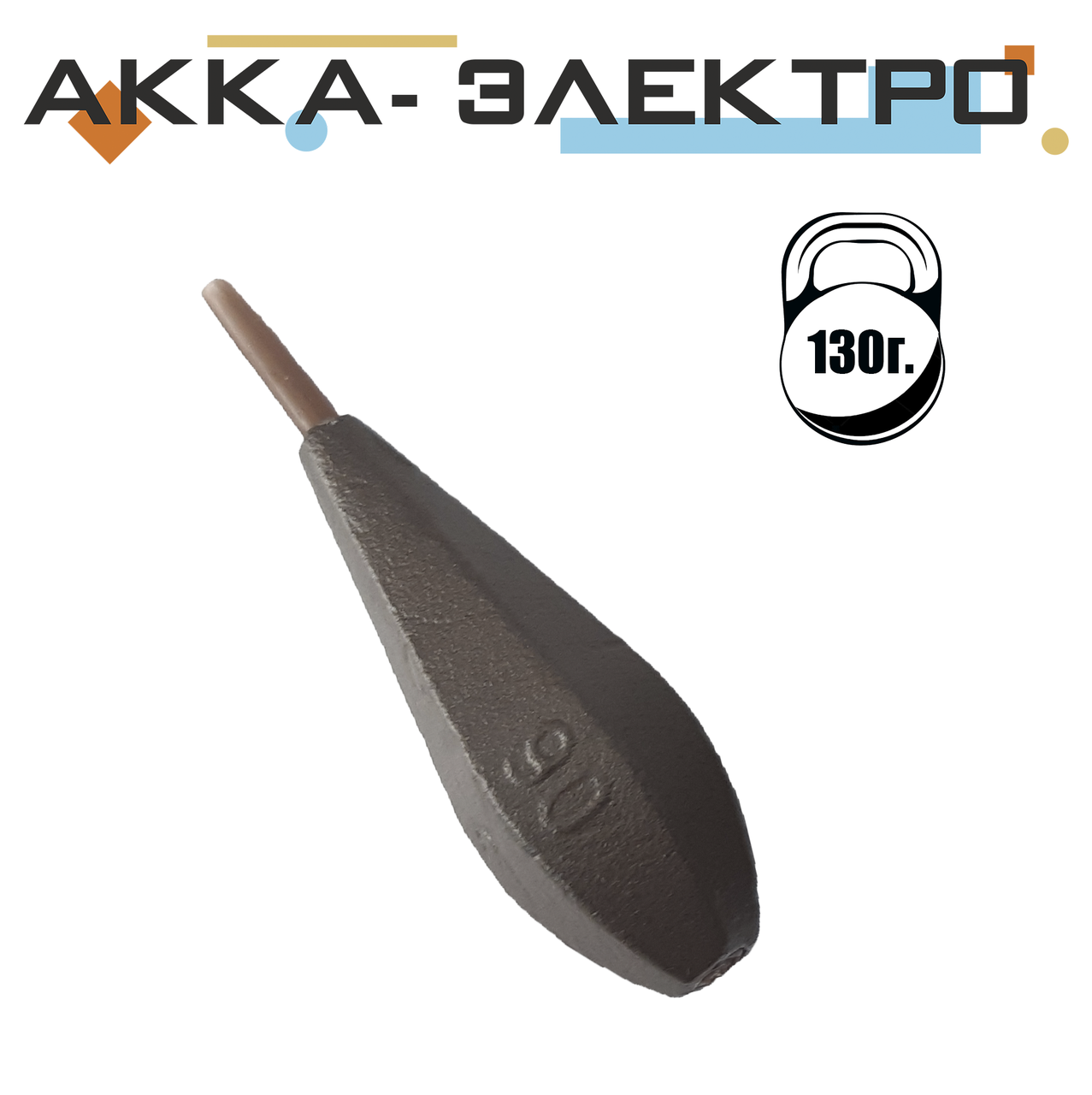 Груз карповый Горизонт in-Line 130г (10 шт)