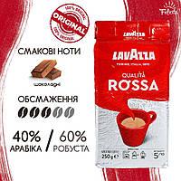 Кофе молотый натуральный заварной Lavazza Qualita Rossa крепкий для рожковой гейзерной капельной кофеварки
