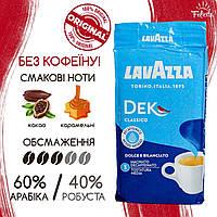 Кофе молотый натуральный заварной Lavazza Decaffeinato крепкий для рожковой гейзерной капельной кофеварки