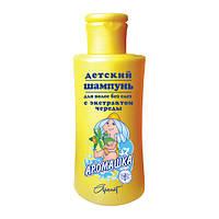 ТМ Аромат Детский шампунь для волос без слез Аромашка с экстрактом череды