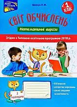 Світ обчислень Математичні вирази з наліпками 1 клас НУШ Шевчук Л. АССА