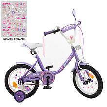 Велосипед детский PROF1 14д. Y1483  Ballerina,SKD45,сиреневый,звонок,фонарь,доп.кол