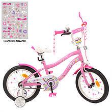 Велосипед детский PROF1 16д. Y16241-1  Unicorn,SKD75,розовый,звонок,фонарь,доп.кол