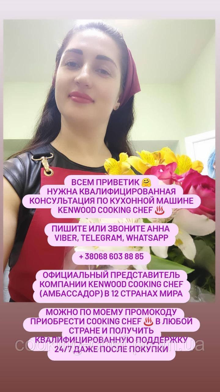 + 4 НАСАДКИ, БОНУСИ до кухонної машини Kenwood Cooking Chef XL KCL 95.004 SI