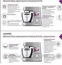 +4 насадки в ПОДАРОК к Kenwood Cooking Chef XL KCL 95.004SI