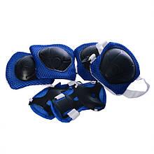 Защита MS 0336-2 для коленей, локтей, запястий (Синий)