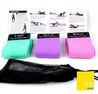 Набор тканевых ленточных эспандеров, Фитнес-резинка Fitness Gym 3 шт CN-RB025