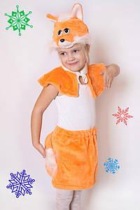 Дитячий Карнавальний хутряний костюм Лисичка, костюм лисеня, новорічні костюми