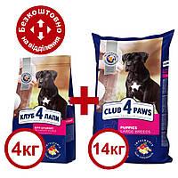 Клуб 4 Лапы Премиум класса 14кг+4кг для щенков крупных пород