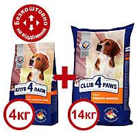 Клуб 4 Лапы Премиум класса  14 кг+4кг для собак средних пород