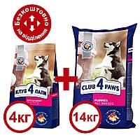 Клуб 4 Лапи Преміум класу 14кг+4кг для Цуценят всіх порід