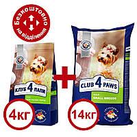 Клуб 4лапи Преміум класа 14 кг+4кг для собак малих пород