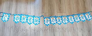 Бумажная гирлянда С Днём Рождения голубая с коронами