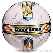 Футбольний м'яч професійний №5 SoccerMax FIFA FB-0176 (PU, білий-сірий-жовтий)