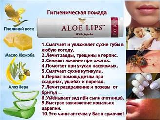 Гігієнічна помада Алое Ліпс з Жожоба Форевер (Aloe Lips with Jojoba Forever), зволожуючий бальзам для губ