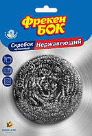 Скребок Фрекен БОК нержавеющий металлический 1шт (4820048480765)