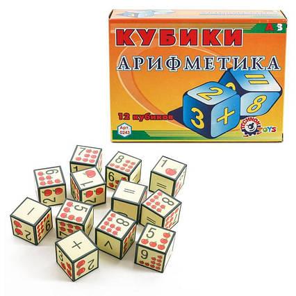 """Кубики """"Арифметика"""""""