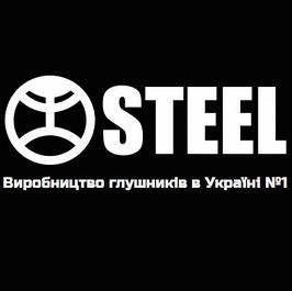 Саундмодератори STEEL