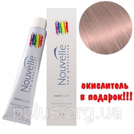 Краска для волос 9.720 Nouvelle Hair Color Очень светлый коричнево-фиолетовый блондин 100 мл, фото 2
