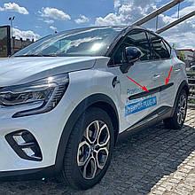 Молдинги на двери для Renault Captur II 2020+