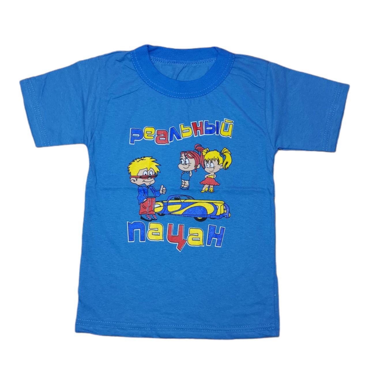 Дитяча футболка для хлопчика з принтом Реальний пацан кулір